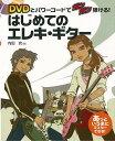 【バーゲン本】DVDとパワーコードでガンガン弾ける!はじめてのエレキ・ギター [ 内田 充 ]