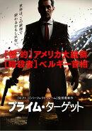プライム・ターゲット DVD