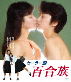 セーラー服 百合族【Blu-ray】 [ 山本奈津子 ]