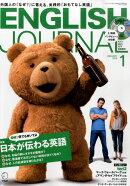 ENGLISH JOURNAL (イングリッシュジャーナル) 2016年 01月号 [雑誌]