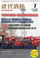 近代消防 2016年 01月号 [雑誌]