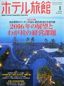 月刊 ホテル旅館 2016年 01月号 [雑誌]