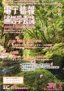 電子情報通信学会誌 2016年 01月号 [雑誌]