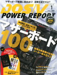 DOS/VPOWERREPORT(ドスブイパワーレポート)2016年01月号[雑誌]