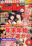 東海Walker (ウォーカー) 増刊 2016年 01月号 [雑誌]