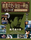横溝正史&金田一耕助シリーズDVDコレクション 2016年 1/31号 [雑誌]