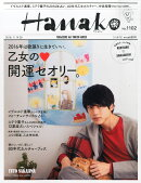 Hanako (ハナコ) 2016年 1/28号 [雑誌]