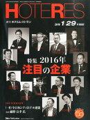 週刊 HOTERES (ホテレス) 2016年 1/29号 [雑誌]