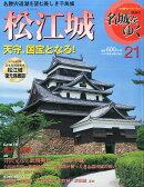 週刊 名城をゆく 2016年 1/19号 [雑誌]