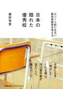 日本の隠れた優秀校