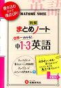 中学1〜3年/英語まとめノート [ 中学教育研究会 ]