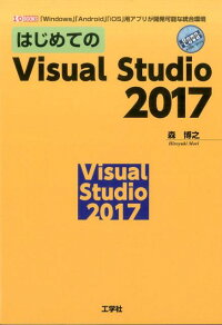 はじめてのVisualStudio2017「Windows」「Android」「iOS」用ア(1/OBOOKS)[森博之]
