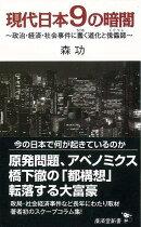 【バーゲン本】現代日本9の暗闇ー廣済堂新書