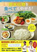 【バーゲン本】炭水化物を食べてもやせる!レジスタントスターチ式ダイエット