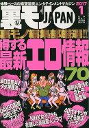 裏モノ JAPAN (ジャパン) 2017年 01月号 [雑誌]