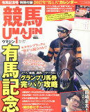 UMAJIN (ウマジン) 2017年 01月号 [雑誌]