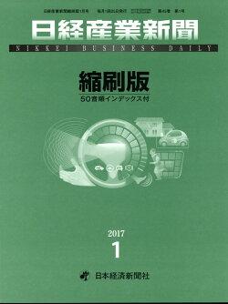 日経産業新聞縮刷版 2017年 01月号 [雑誌]