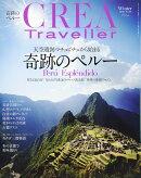 CREA Traveller (クレア・トラベラー) 2017年 01月号 [雑誌]