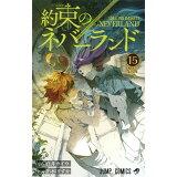 """約束のネバーランド(15) """"入口""""へようこそ (ジャンプコミックス)"""