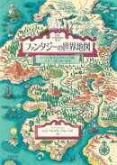 ファンタジーの世界地図