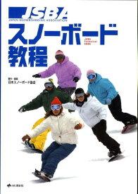JSBAスノーボード教程 [ 日本スノーボード協会 ]