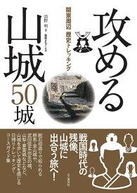 攻める山城50城 関東周辺歴史トレッキング [ 清野明 ]