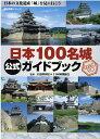 日本100名城公式ガイドブック スタンプ帳つき 日本の文化遺産「城」を見に行こう (歴史群像シリーズ) [ 日本城郭協…
