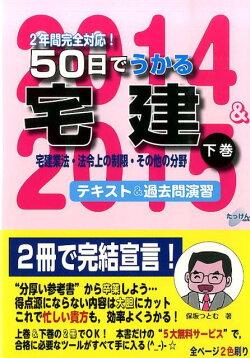 50日でうかる宅建(2014&2015 下巻)