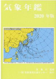 気象年鑑(2020年版) [ 気象業務支援センター ]