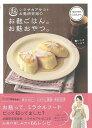 【バーゲン本】シラサカアサコ+お麩研究部のお麩ごはん。お麩おやつ。 (旬の料理はこの人から。) [ シラサカ アサコ ]