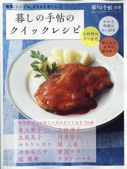 暮しの手帖別冊 暮しの手帖のクイックレシピ 2017年 01月号 [雑誌]