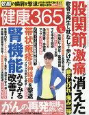 健康365 (ケンコウ サン ロク ゴ) 2017年 01月号 [雑誌]