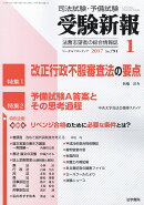 受験新報 2017年 01月号 [雑誌]
