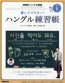 NHK テレビ ハングル講座 書いてマスター!ハングル練習帳 2017年 01月号 [雑誌]