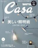 Casa BRUTUS (カーサ・ブルータス) 2017年 01月号 [雑誌]