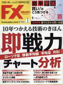 月刊 FX (エフエックス) 攻略.com (ドットコム) 2017年 01月号 [雑誌]