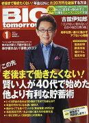 BIG tomorrow (ビッグ・トゥモロウ) 2017年 01月号 [雑誌]