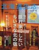 北海道生活 2017年 01月号 [雑誌]