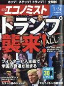 エコノミスト 2017年 1/24号 [雑誌]