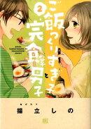ご飯つくりすぎ子と完食系男子(2)
