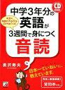 CD BOOK 中学3年分の英語が3週間で身につく音読 [ 長沢 寿夫 ]