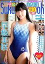 Suku→Boh(vol.14(2020初春号)) (RK MOOK)