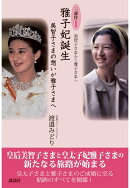 【POD】美智子さまから雅子さまへ 三部作1 美智子さまの想いが雅子さまへ 雅子妃誕生