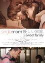 single mom 優しい家族。 [ 内山理名 ]