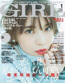and GIRL (アンドガール) 2017年 01月号 [雑誌]
