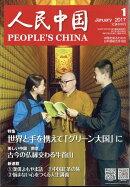 人民中国 2017年 01月号 [雑誌]