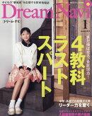 Dream Navi (ドリームナビ) 2017年 01月号 [雑誌]