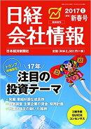日経会社情報 2017年新春号 大判 2017年 01月号 [雑誌]