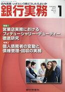 銀行実務 2017年 01月号 [雑誌]