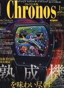 Chronos (クロノス) 日本版 2017年 01月号 [雑誌]